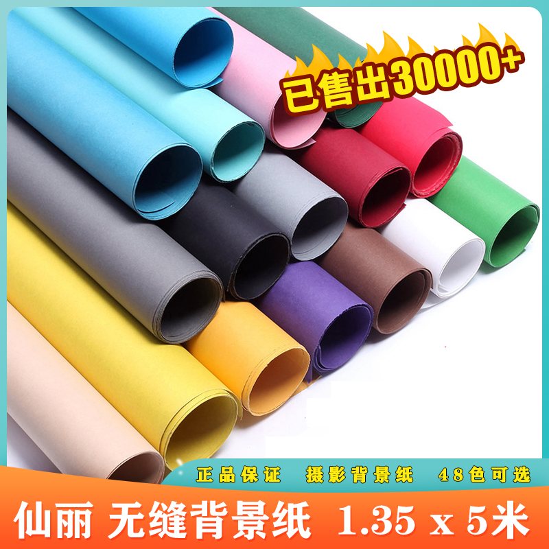 Xianli background paper 1 35 * 5m photography solid color photography wedding photography studio shooting black background cloth
