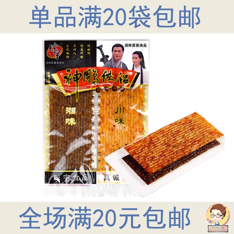 80后面筋v面筋零食琼宇神雕侠侣22g小吃食品辣条片包邮素食零经典