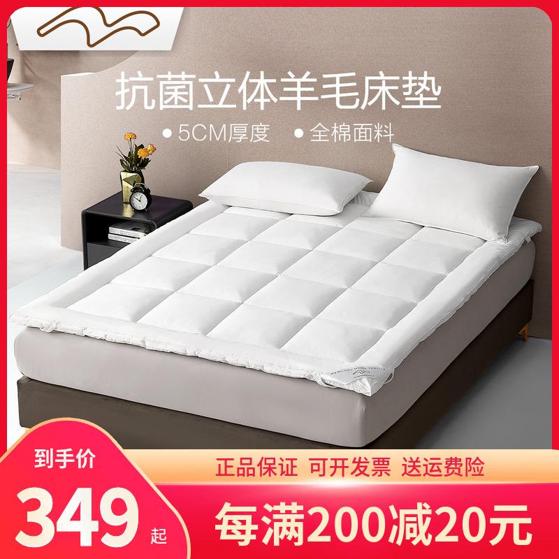 水星家纺羊毛垫被全棉单人1.2双人1.5/1.8加厚防滑床垫床褥子软垫