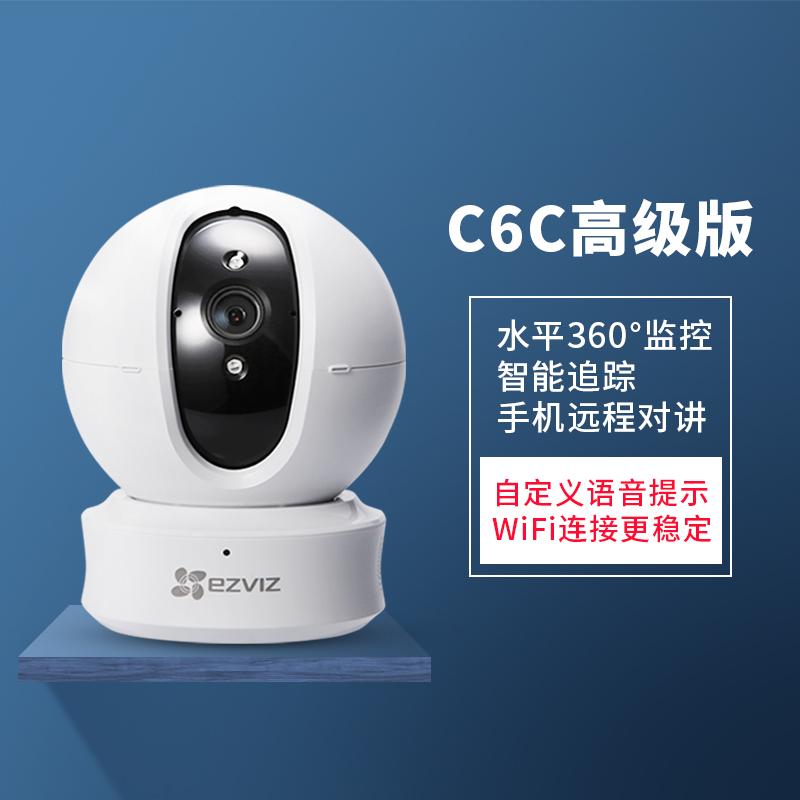 海康威视c6c远程手机无线高清室内c6cn家用1080P萤石云监控摄像头_领取20元天猫超市优惠券