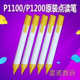Remember star P1100 P1200 reading pen P1100P1200 point reader point reading pen original point reading pen