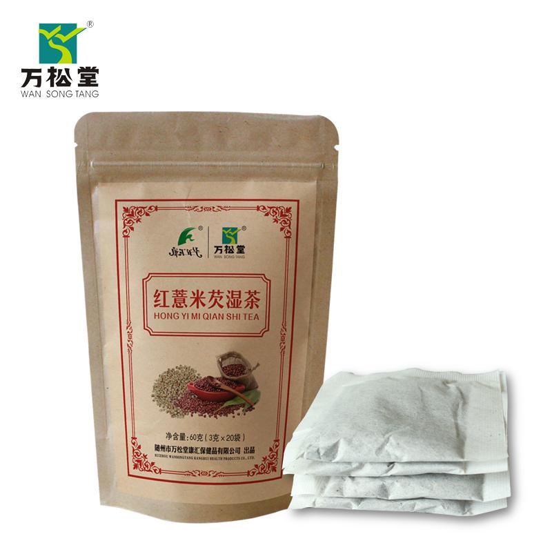 万松堂红薏米芡湿茶红豆薏仁大麦芡实袋泡花草茶组合女生非水果茶