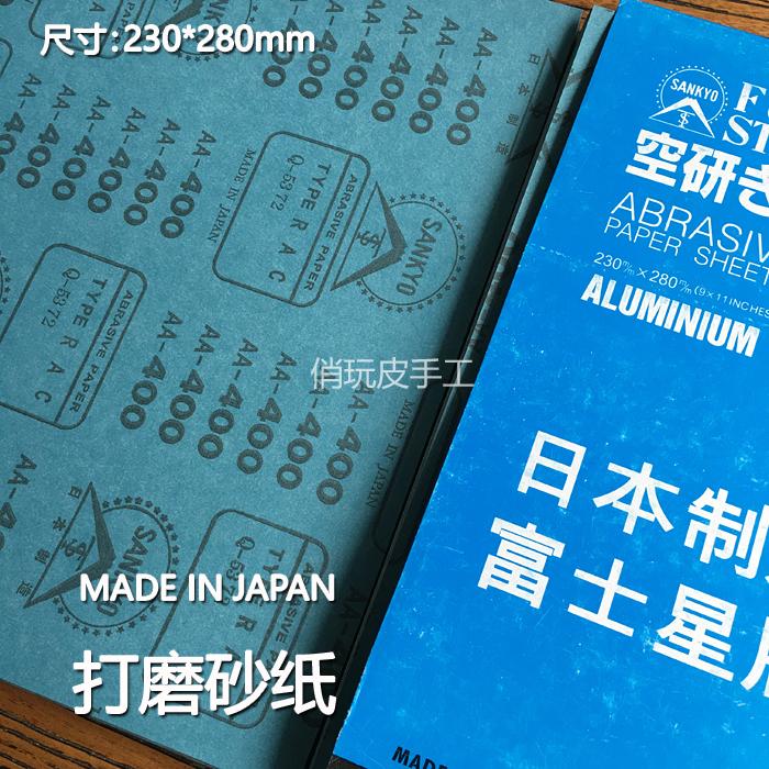日本進口 富士星牌砂紙 植鞣皮革皮邊處理打磨砂紙   單張的價格