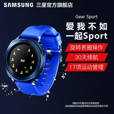 Samsung-三星 Gear Sport 智能手表 智能配戴 運動防水手表