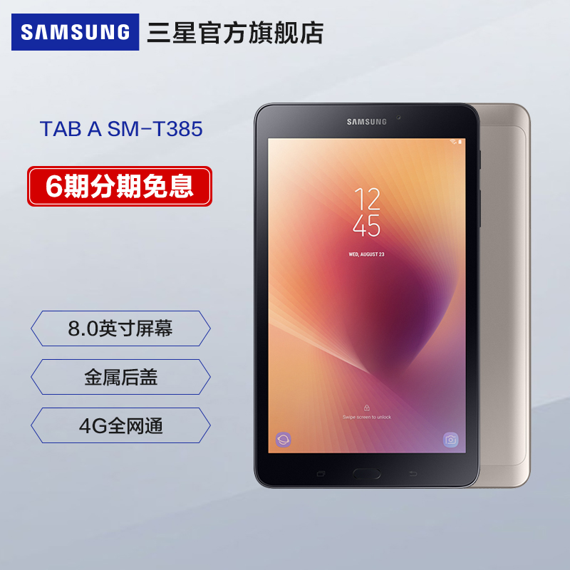 Sun single back 50 Samsung Samsung SM-T385C 8 0 inch 4G full Netcom tablet PC 3G 32G