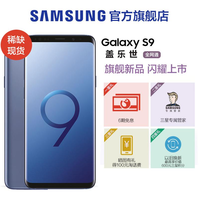 【 новинка 】Samsung / samsung Galaxy S9 SM-G9600/DS вся сеть через руки машинально