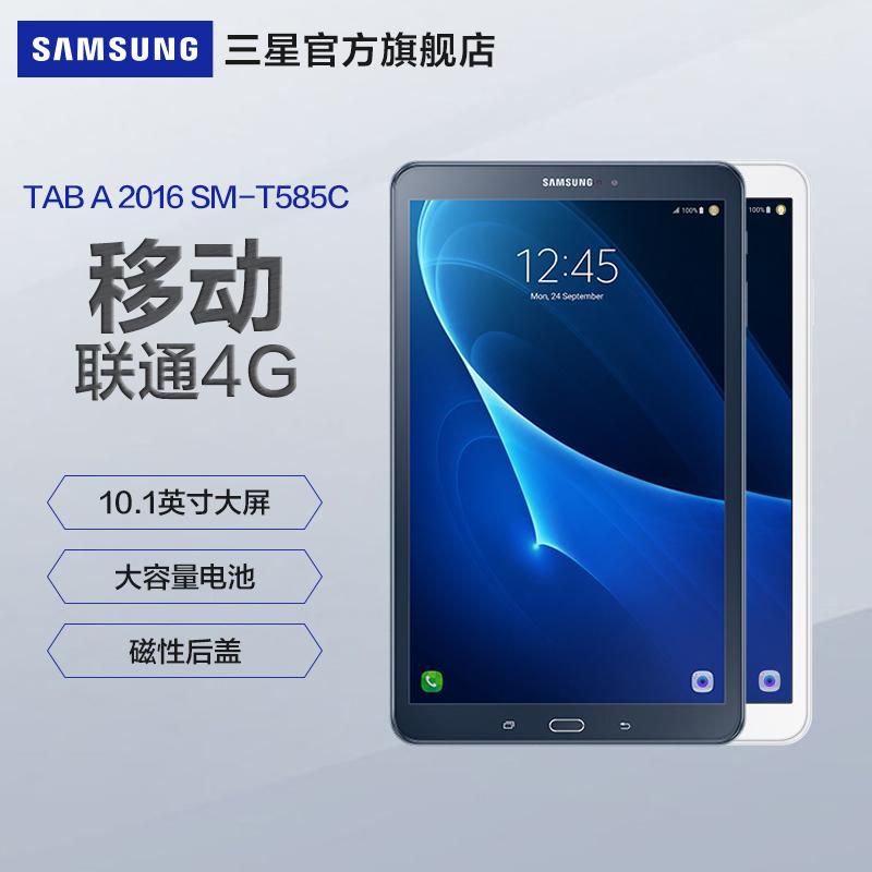 6期免息 Samsung-三星 SM-T585C TAB A 10.1英寸平板電腦