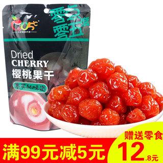 Сушёная вишня,  Шаньдун специальный свойство вишня сухой 85g нет добавить в пакет наряд фрукты сухой случайный нулю еда год товары почтой, цена 144 руб
