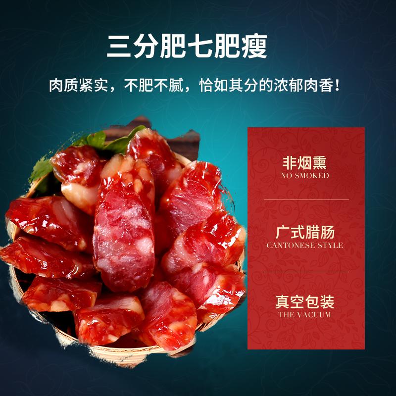 玉兔广式腊肠200g香肠腊味正宗自制特色腊味非烟熏三七肥瘦广味