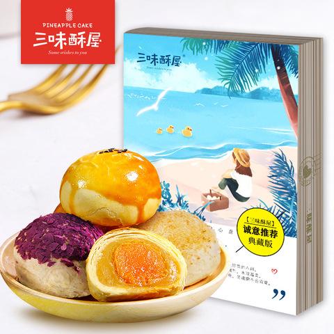 三味酥屋雪媚娘海鸭流心咸蛋黄酥麻薯早餐糕点点心年货零食礼盒装