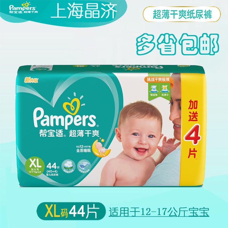 帮宝适超薄干爽纸尿裤加大号XL40+4=XL44片加大号XL码宝宝尿不湿