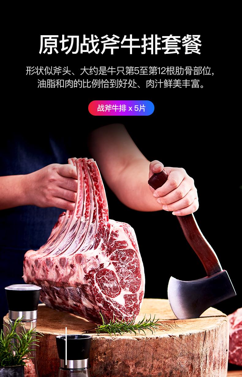 悦典 澳洲进口 无腌制 原切战斧牛排 300g*5片 天猫优惠券折后¥249包邮(¥299-50)