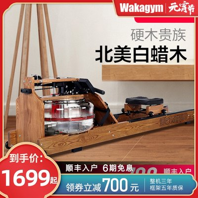 Wow Coffee Wakagym imported solid wood smart mute water resistant home rowing machine room rowing machine fitness equipment