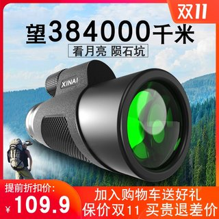 Germany XINAI Monocular Phone Binoculars High-magnification HD Night Vision Professional Photo Concert Outdoor Looking for Hornet