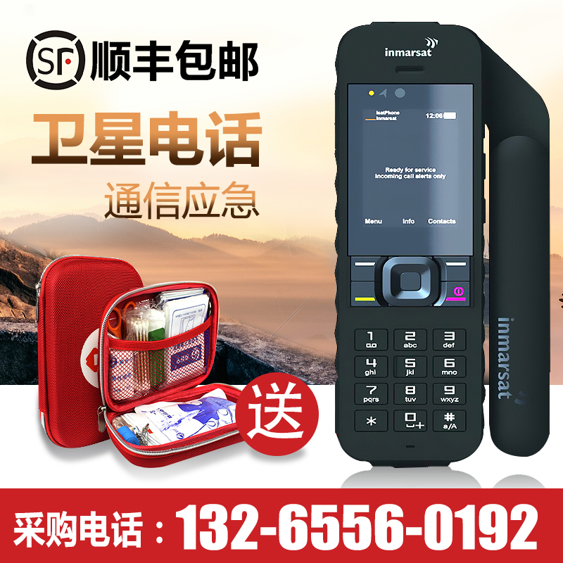Maritime satellite phone IsatPhone2 Maritime 2 generation private call handheld Chinese satellite phone