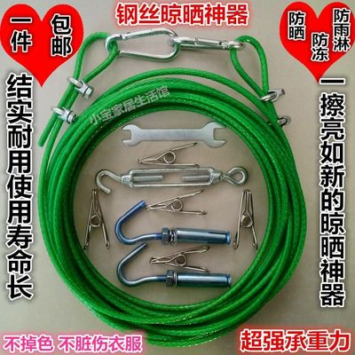 Outdoor steel wire clothes rope plus coarse quilt hanging clothing rope windproof clothes rope