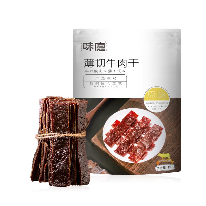 味隐薄切牛肉干100g手撕风干牛肉干肉脯熟食特产麻辣休闲吃货零食
