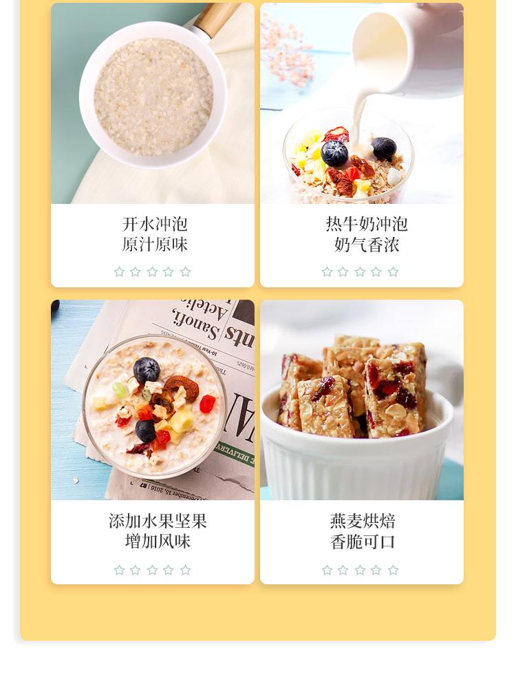 阴山优麦 免煮即食 有机燕麦片 1500g 图12