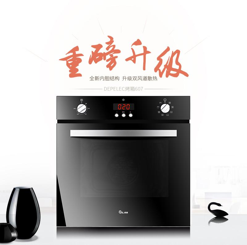 Depelec ZK45B/S德普嵌入式蒸箱烤箱怎么样,好用吗,谁用过