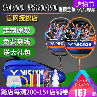 VICTOR victory badminton racket Sword 9500 1900 Victor beginner training single shot hammer TK HMR