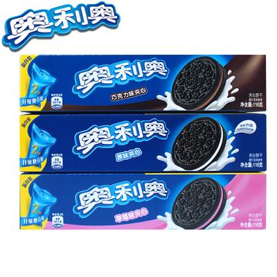 【4盒】奥利奥多口味夹心饼干休闲零食