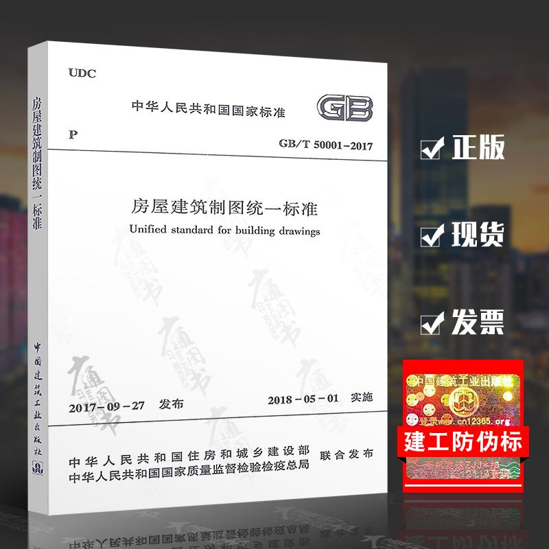 正版房屋2018建筑房屋建筑制图统一标准GB/T50001-2017新版GB/T50001-2010标准制图现货替代制图标准制图规范