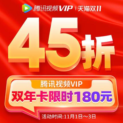 腾讯优酷QQ音乐绿钻限时5折淘客