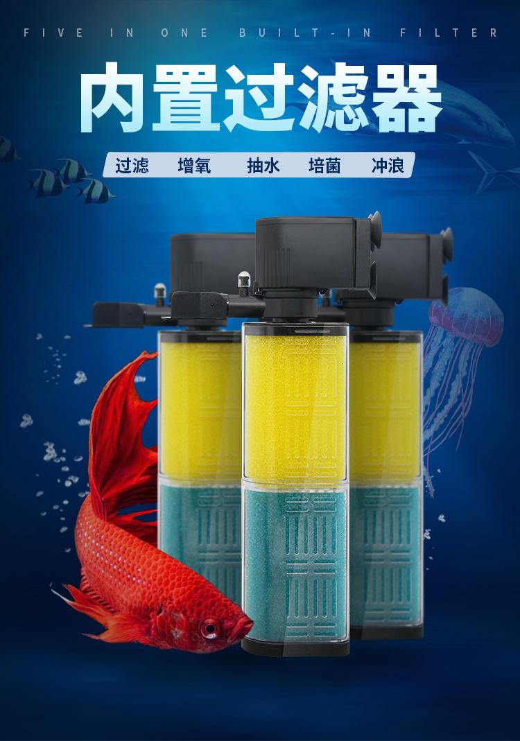 店長好康推薦 濾水器魚缸過濾器靜音三合一內置過濾器潛水泵魚缸水族箱沖氧泵過濾設備 交換禮物