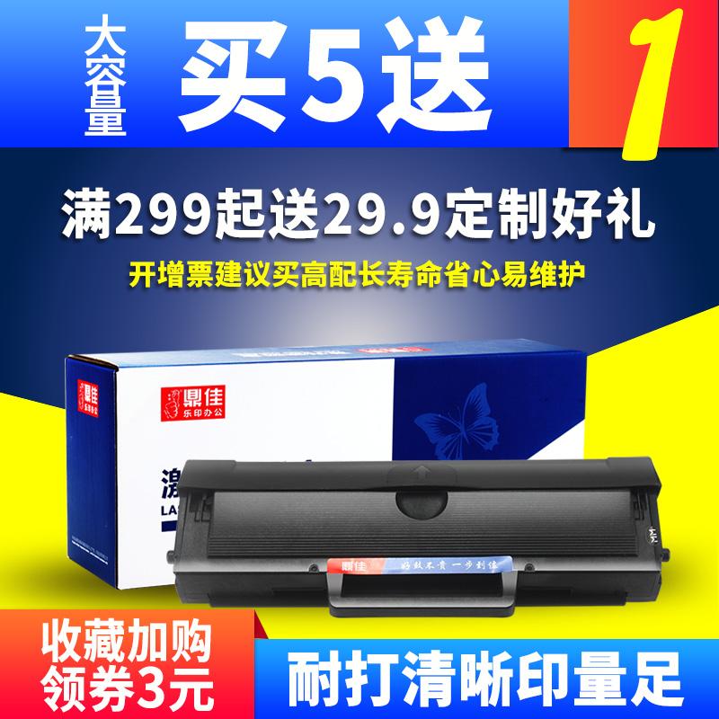 适用三星MLT-D1043S硒鼓易加粉ML1666ML1676167518611865W16601661SCX-3201GSCX32003206打印机墨盒