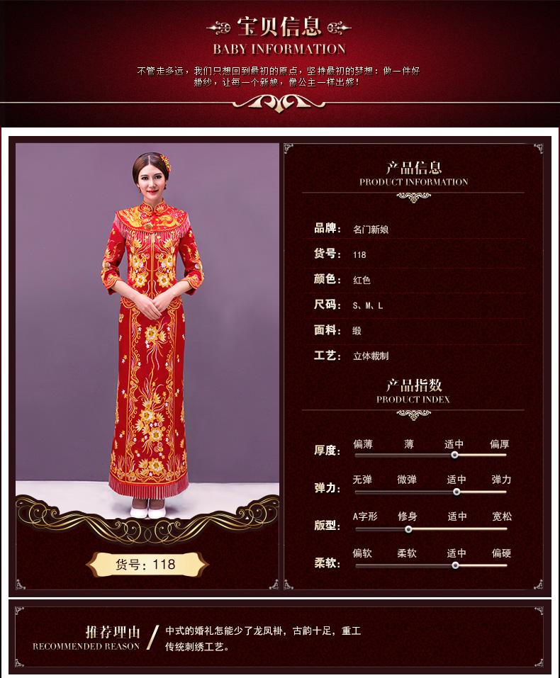 名门新娘秀和服新娘2017新款 结婚中式婚纱礼服龙凤褂敬酒服118