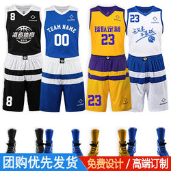 Authentic basketball uniform suit CUBA game jersey custom team uniform male sweat student sports print number group purchase