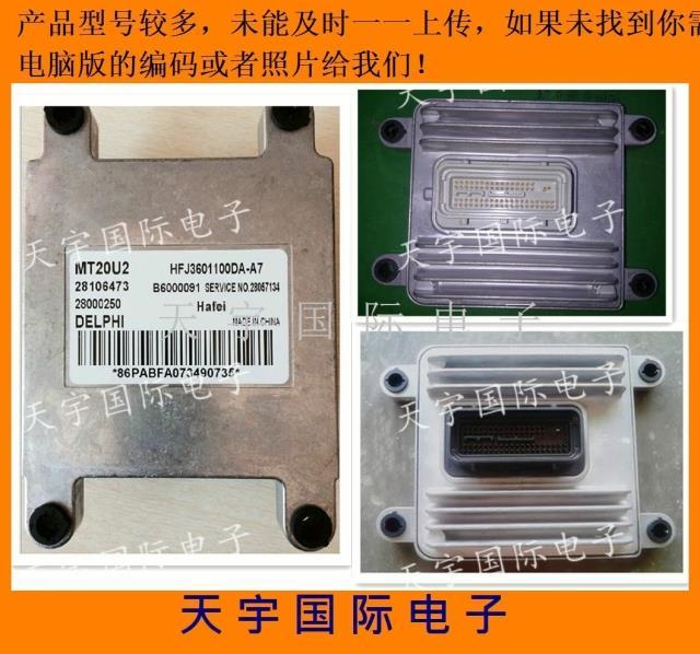 блок управления двигателя Wuling  ECU 28057541 MT20U2