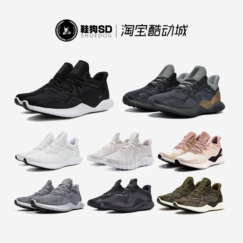 65548ca2386 Adidas Alphabounce Adidas Alpha Small Coconut Second Generation Men and  Women Running Shoes CG4762