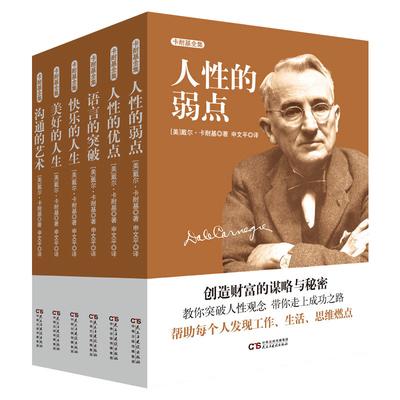 【抖音爆款】受益一生的经典6本畅销书