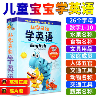 Genuine children's English Enlightenment early education cartoon DVD disc learning oral Nursery Rhymes from scratch