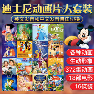 Disney English Enlightenment Animation DVD Disc Children's Film Disney Chinese and English Animation Film Collection CD