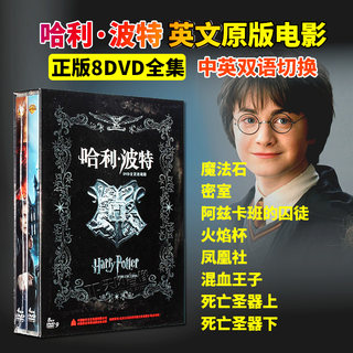 Genuine Harry Potter Complete Collection English Bilingual DVD Disc English Original Movie Disc Collection Philosopher's Stone