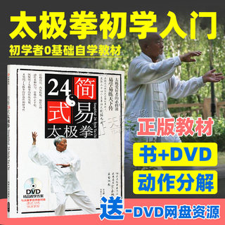 Yang Style Yang Style Taijiquan Tutorial Simple 24 Style Twenty-Four Style Self-study Introductory Teaching Video Book DVD Disc