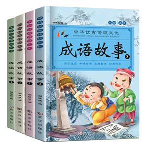 成语故事大全注音版全套小学生版小学阅读书籍中华中国精选经典国学一年级二年级上三四课外书必读带拼音儿童的故事书8-12绘本