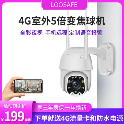 4G camera panorama 360 degree cloud Rotary ball machine outdoors no network can be connected to mobile phone remote monitor