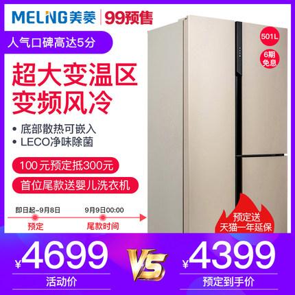 入手评价下 MeiLing美菱 BCD-501WPU9CX冰箱性能如何?性价比很高