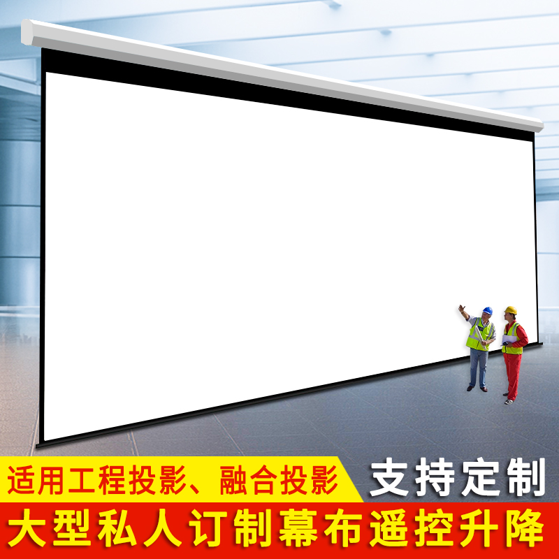 定制工程幕电动投影幕布家用180寸200寸250寸300寸壁挂投影仪幕布