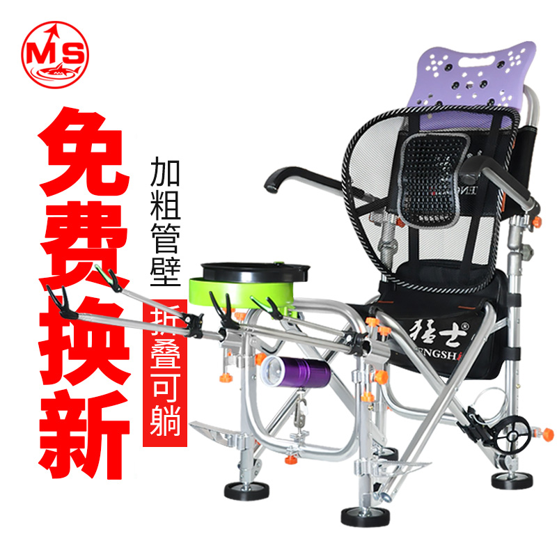 Meng fishing chair fishing chair all-terrain reclining folding portable multi-purpose table fishing chair fishing gear fishing seat stool
