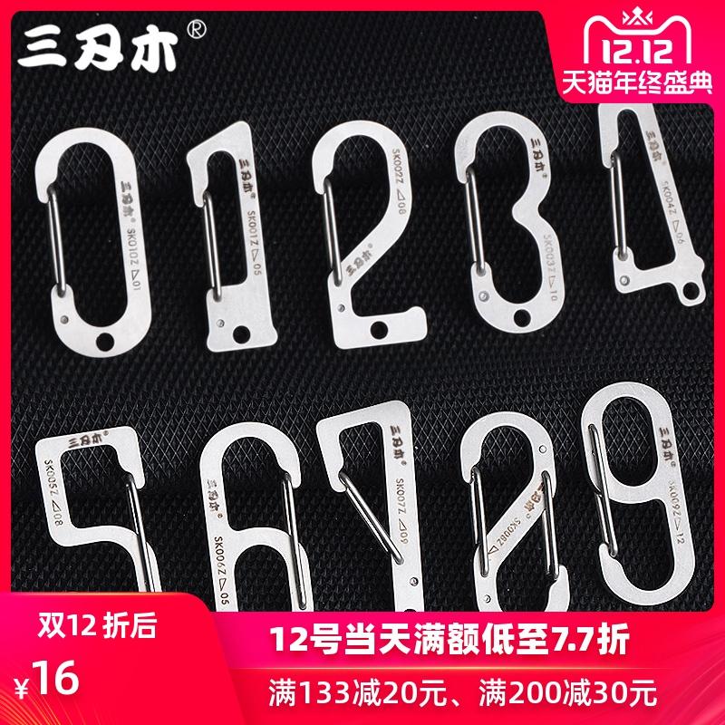 三刃木SK系列不锈钢a数字数字钥匙扣随身户外挂扣钥匙汽车链钥匙圈