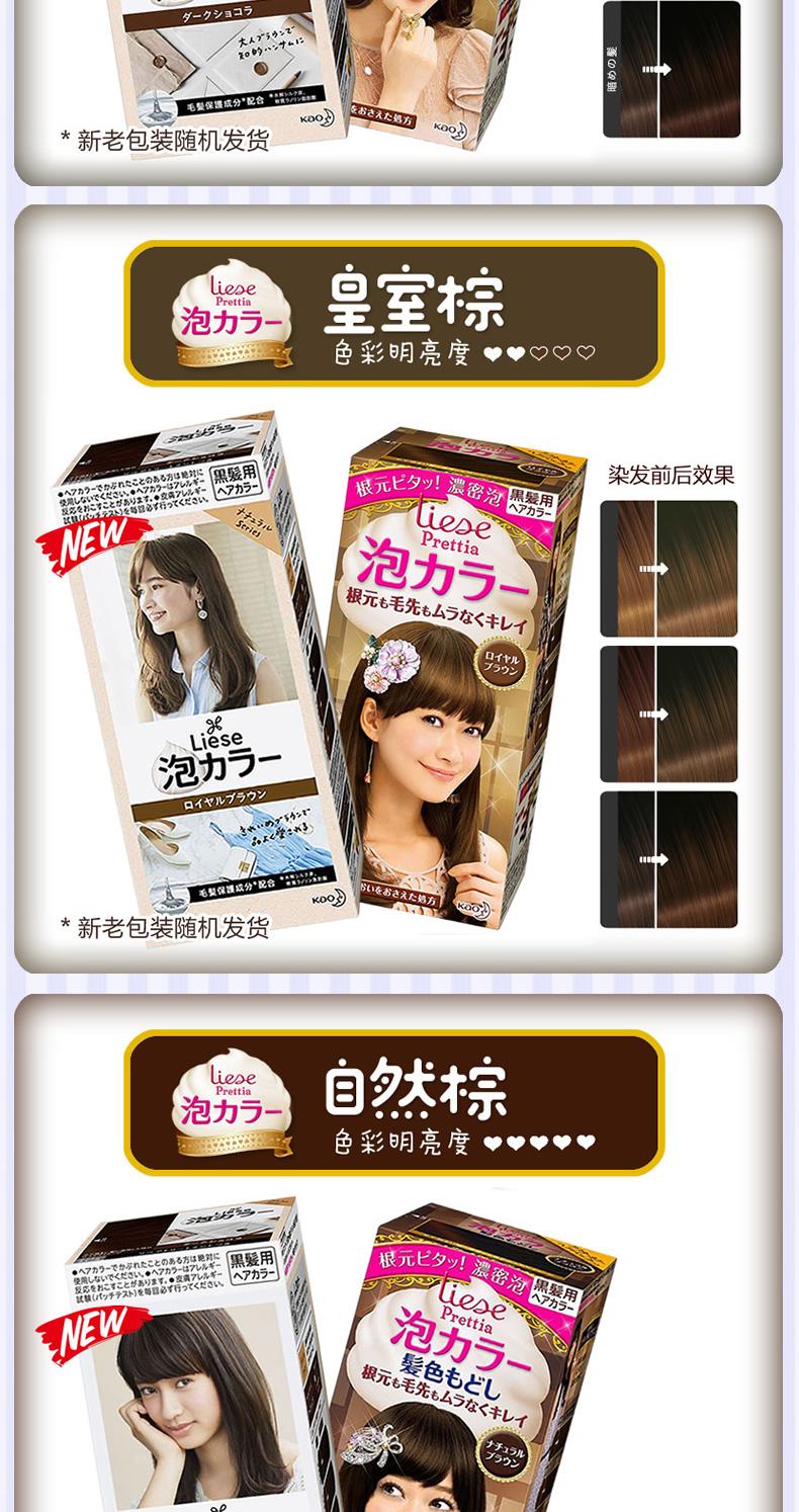 日本 KAO/花王 Liese泡沫染发膏 简单易上手 108g*2盒 图18