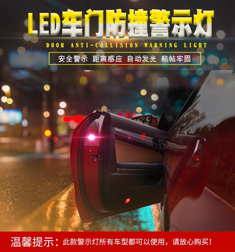 汽车5颗灯LED车门警示灯防撞防追尾灯爆闪感应灯通用磁感应免接线