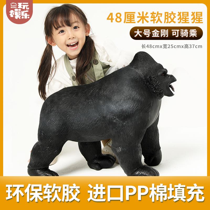 Chơi mô hình âm nhạc mô phỏng tinh tinh búp bê mô hình cao su mềm mềm King Kong mô hình động vật hoang dã trẻ em đồ chơi - Đồ chơi gia đình