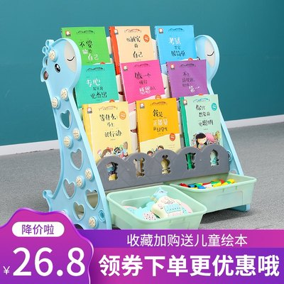 Hawa rabbit children's bookcase simple home floor baby toy storage rack kindergarten plastic card map