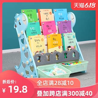 Hami Rabbit Children's Bookshelf Simple Home Floor Ingbaby Toys Storage Kindergarten Plastic Cartoon Book Edit rack