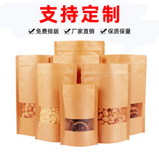 Ziplock bag kraft paper bag frosted waterproof food bag tea bag dry fruit bag sealed bag custom models 28 silk
